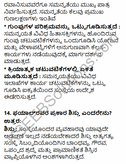 2nd PUC Business Studies Model Question Paper 5 with Answers in Kannada 6