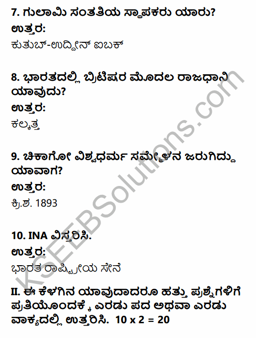 2nd PUC History Previous Year Question Paper March 2015 in Kannada 3