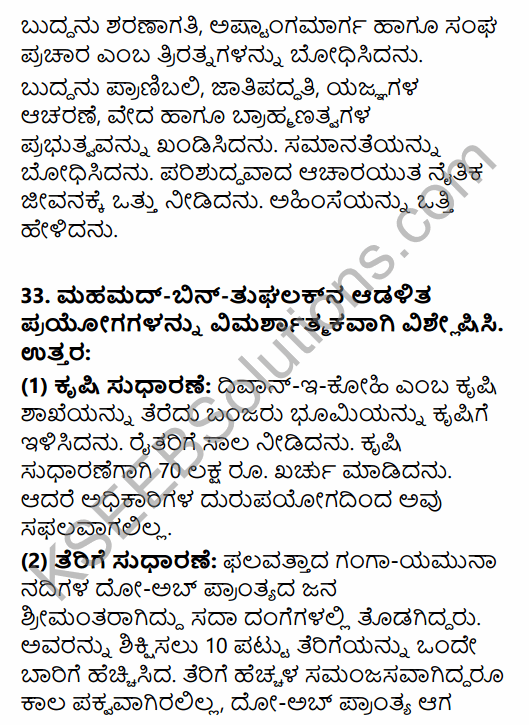 2nd PUC History Previous Year Question Paper March 2015 in Kannada 40