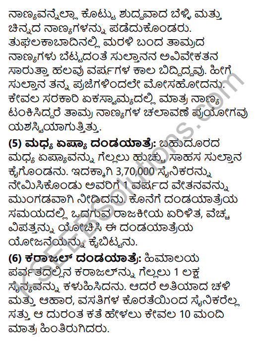 2nd PUC History Previous Year Question Paper March 2015 in Kannada 43