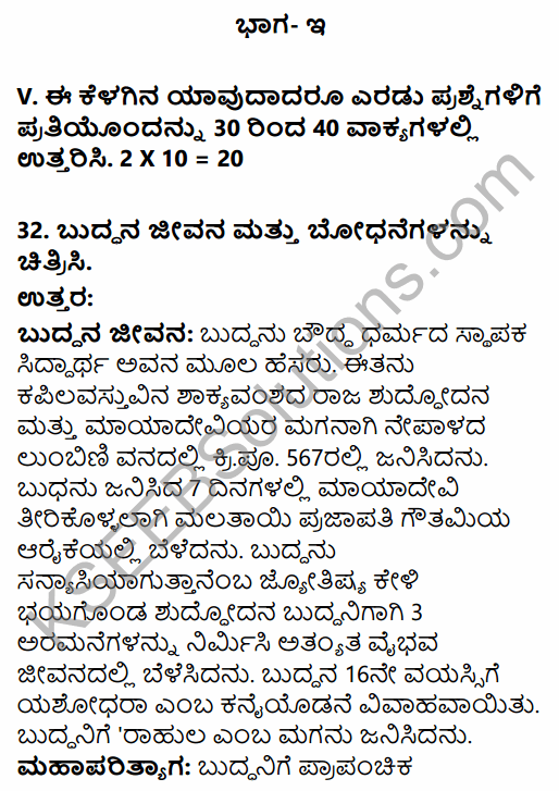 2nd PUC History Previous Year Question Paper March 2015 in Kannada 61