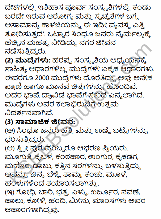 2nd PUC History Previous Year Question Paper March 2015 in Kannada 8