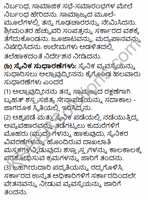 2nd PUC History Previous Year Question Paper March 2016 in Kannada 16