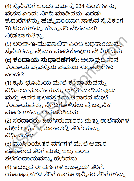 2nd PUC History Previous Year Question Paper March 2016 in Kannada 17