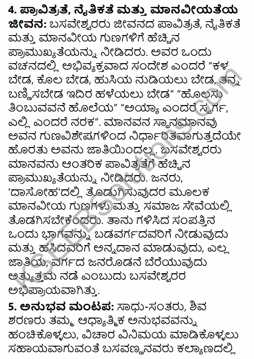 2nd PUC History Previous Year Question Paper March 2016 in Kannada 21