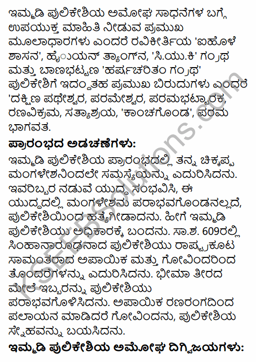 2nd PUC History Previous Year Question Paper March 2016 in Kannada 33