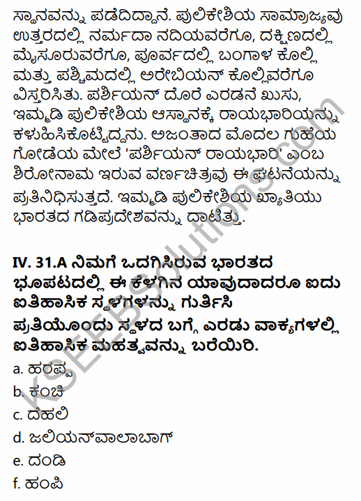 2nd PUC History Previous Year Question Paper March 2016 in Kannada 37
