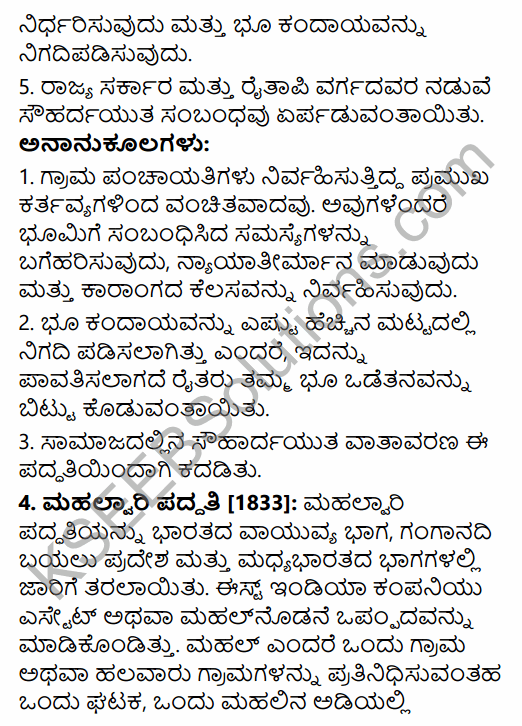 2nd PUC History Previous Year Question Paper March 2016 in Kannada 45