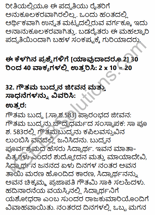 2nd PUC History Previous Year Question Paper March 2016 in Kannada 47