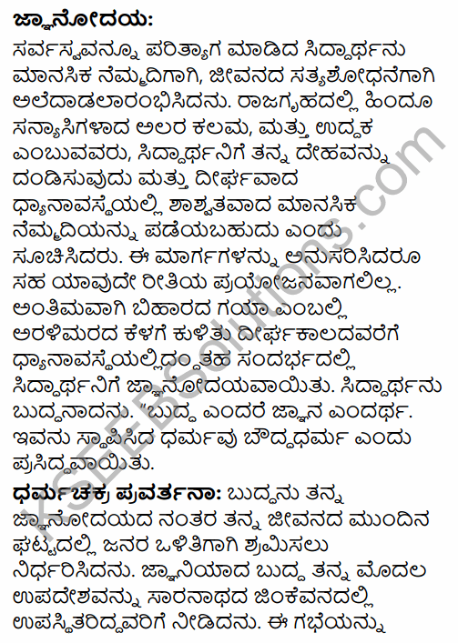 2nd PUC History Previous Year Question Paper March 2016 in Kannada 49
