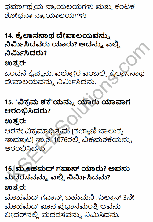 2nd PUC History Previous Year Question Paper March 2016 in Kannada 5
