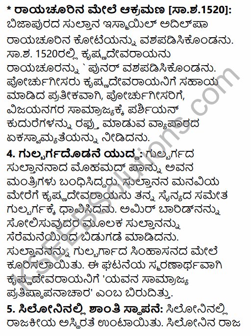 2nd PUC History Previous Year Question Paper March 2016 in Kannada 62