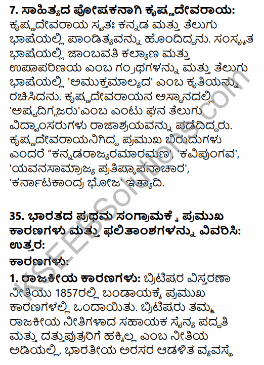 2nd PUC History Previous Year Question Paper March 2016 in Kannada 64