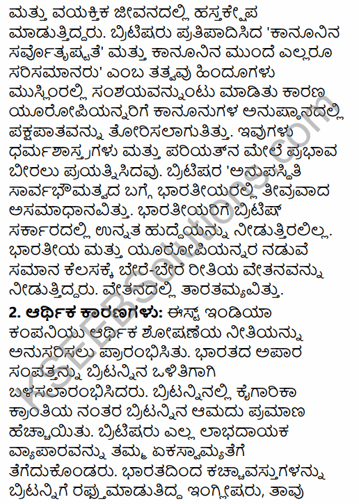 2nd PUC History Previous Year Question Paper March 2016 in Kannada 65