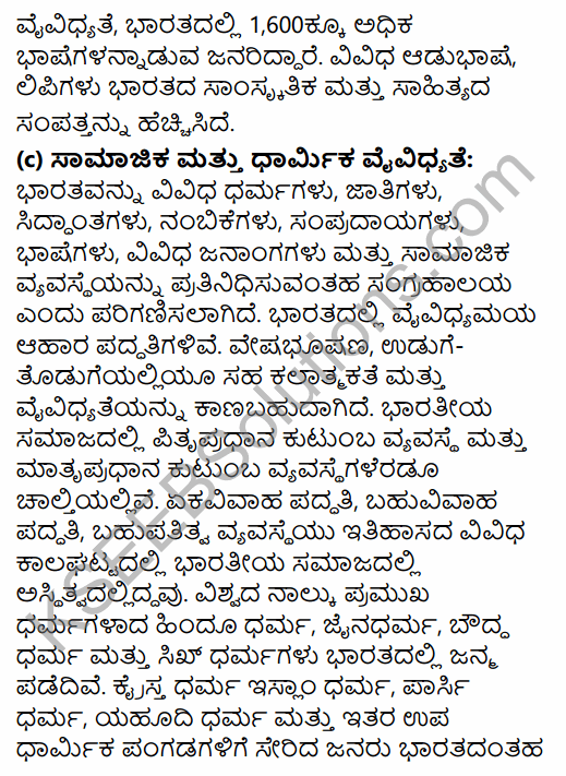 2nd PUC History Previous Year Question Paper March 2016 in Kannada 9