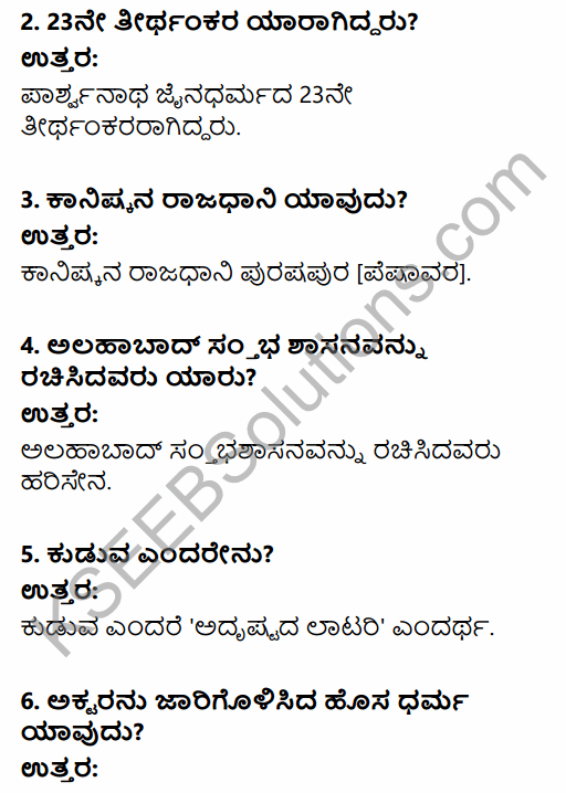 2nd PUC History Previous Year Question Paper March 2017 in Kannada 2