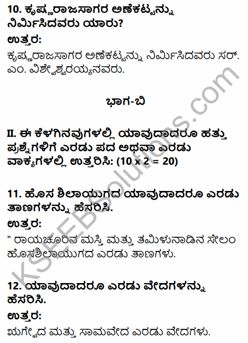2nd PUC History Previous Year Question Paper March 2017 in Kannada 4