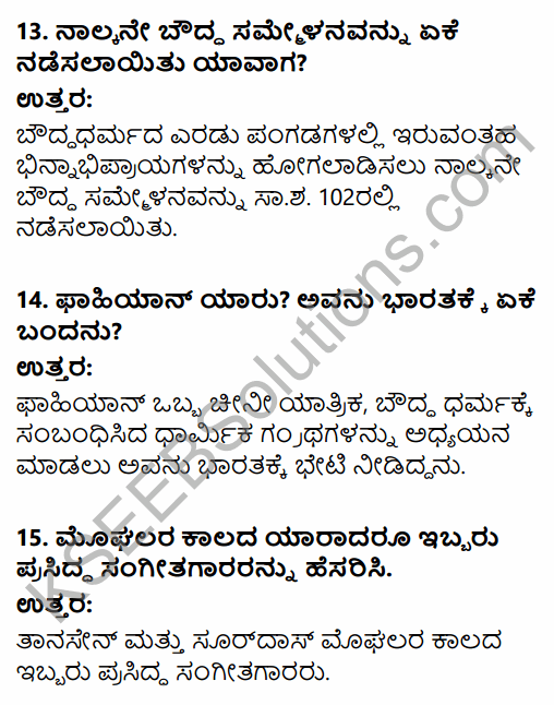 2nd PUC History Previous Year Question Paper March 2017 in Kannada 5