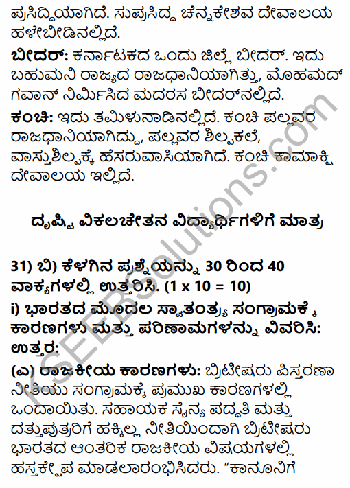 2nd PUC History Previous Year Question Paper March 2017 in Kannada 53