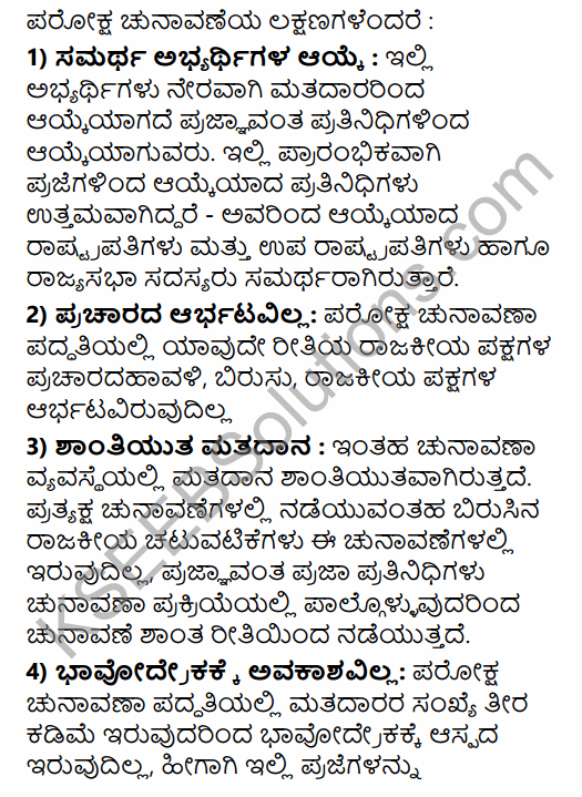 2nd PUC Political Science Model Question Paper 1 with Answers in Kannada 11