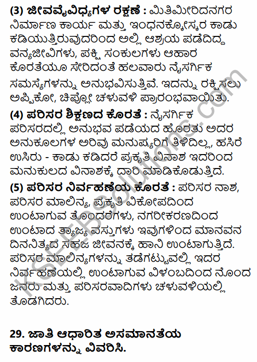 2nd PUC Political Science Model Question Paper 1 with Answers in Kannada 18