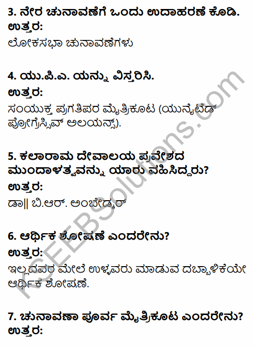 2nd PUC Political Science Model Question Paper 1 with Answers in Kannada 2
