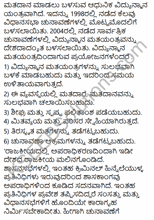 2nd PUC Political Science Model Question Paper 1 with Answers in Kannada 35