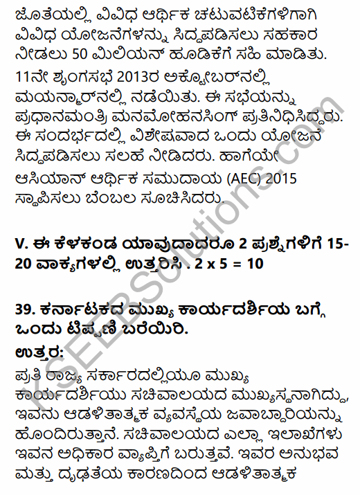 2nd PUC Political Science Model Question Paper 1 with Answers in Kannada 48