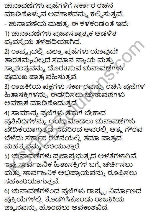 2nd PUC Political Science Model Question Paper 2 with Answers in Kannada 10