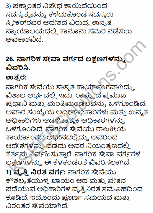 2nd PUC Political Science Model Question Paper 2 with Answers in Kannada 14
