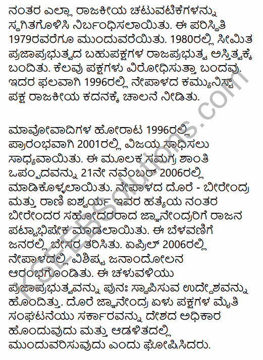 2nd PUC Political Science Model Question Paper 2 with Answers in Kannada 29