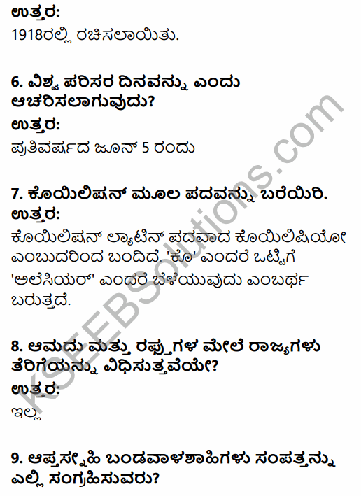 2nd PUC Political Science Model Question Paper 2 with Answers in Kannada 3