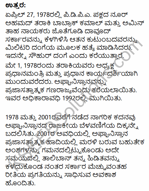 2nd PUC Political Science Model Question Paper 2 with Answers in Kannada 44