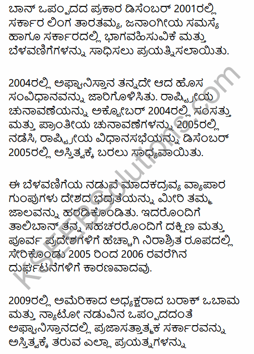 2nd PUC Political Science Model Question Paper 2 with Answers in Kannada 45