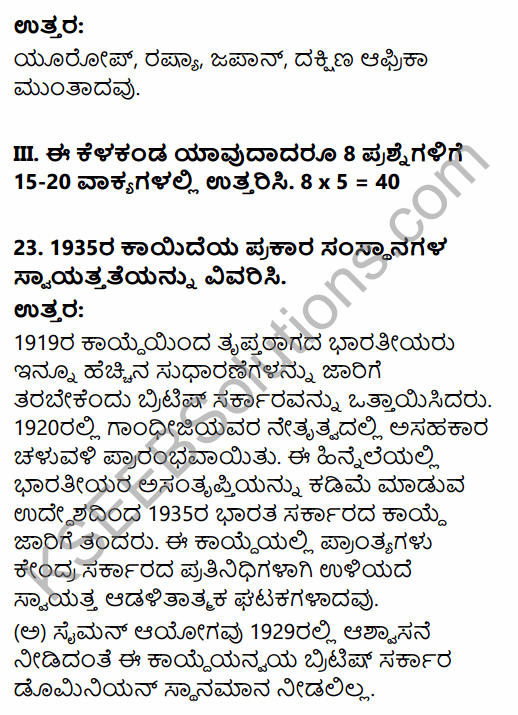 2nd PUC Political Science Model Question Paper 2 with Answers in Kannada 8