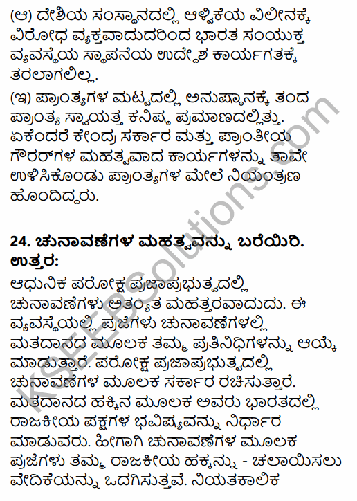 2nd PUC Political Science Model Question Paper 2 with Answers in Kannada 9