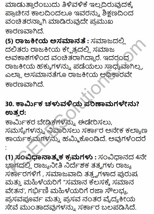 2nd PUC Political Science Model Question Paper 3 with Answers in Kannada 20