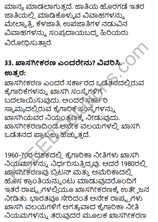 2nd PUC Political Science Model Question Paper 3 with Answers in Kannada 27