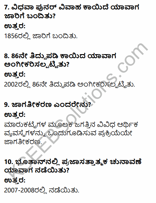2nd PUC Political Science Model Question Paper 3 with Answers in Kannada 3