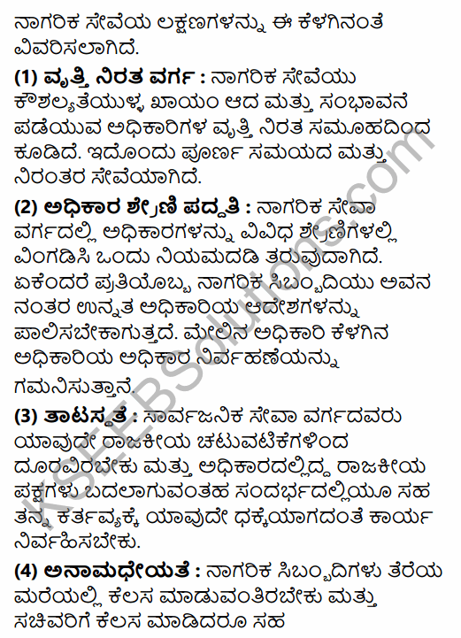 2nd PUC Political Science Model Question Paper 3 with Answers in Kannada 39