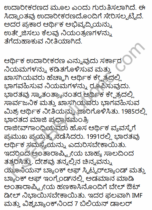 2nd PUC Political Science Model Question Paper 3 with Answers in Kannada 46
