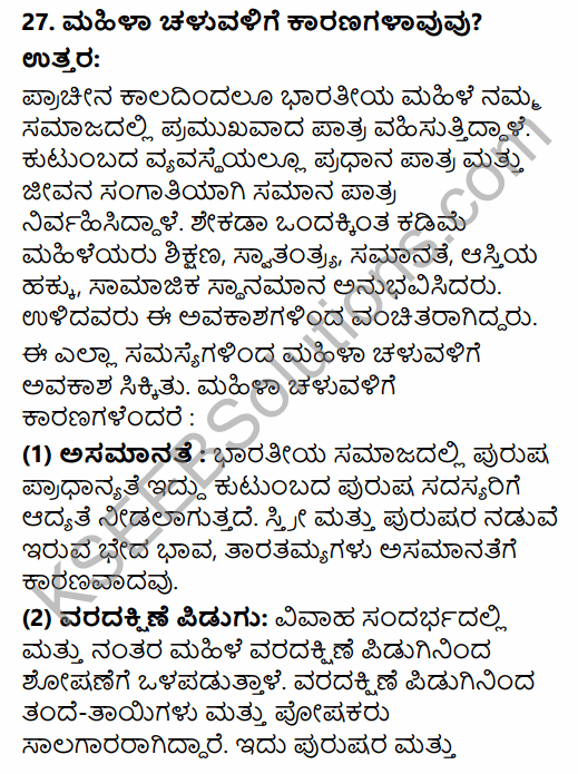 2nd PUC Political Science Previous Year Question Paper June 2015 in Kannada 20