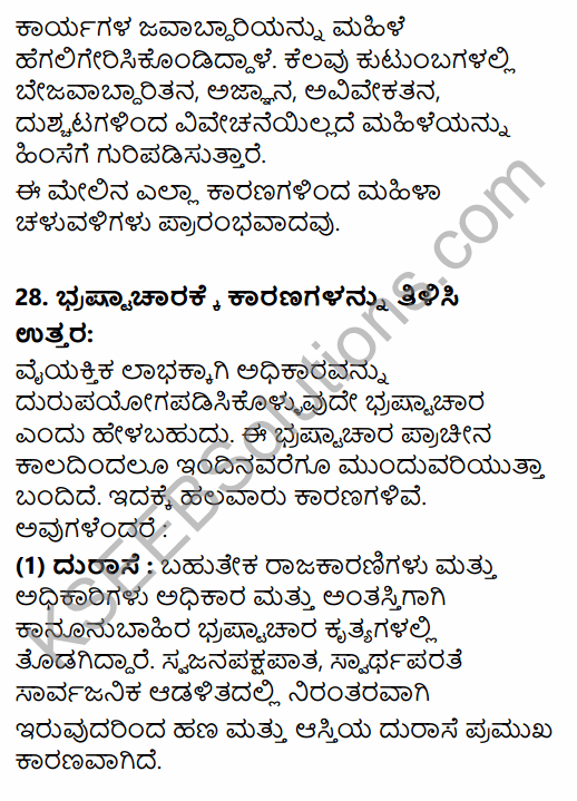 2nd PUC Political Science Previous Year Question Paper June 2015 in Kannada 22