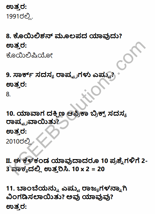 2nd PUC Political Science Previous Year Question Paper June 2015 in Kannada 3