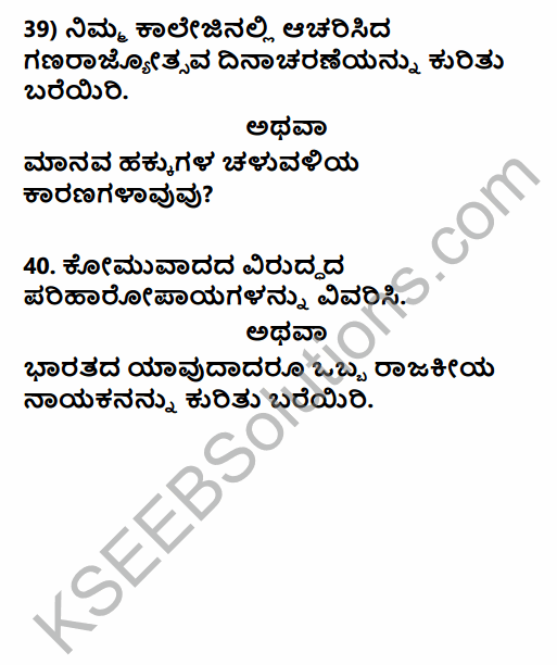 2nd PUC Political Science Previous Year Question Paper June 2016 in Kannada 22