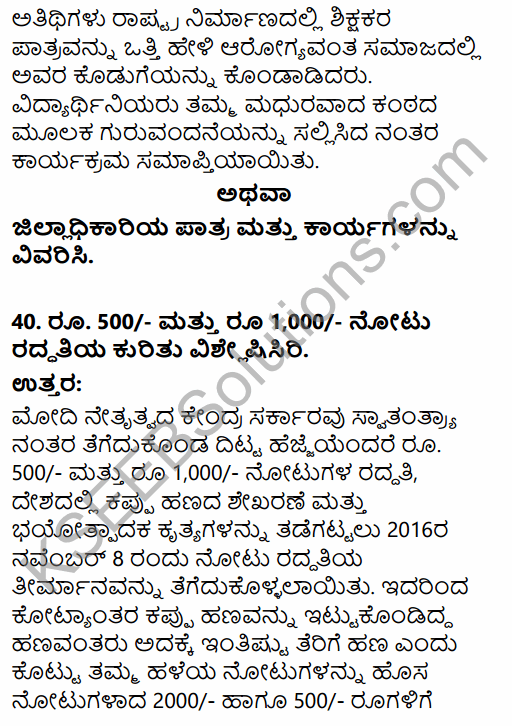 2nd PUC Political Science Previous Year Question Paper June 2017 in Kannada 14