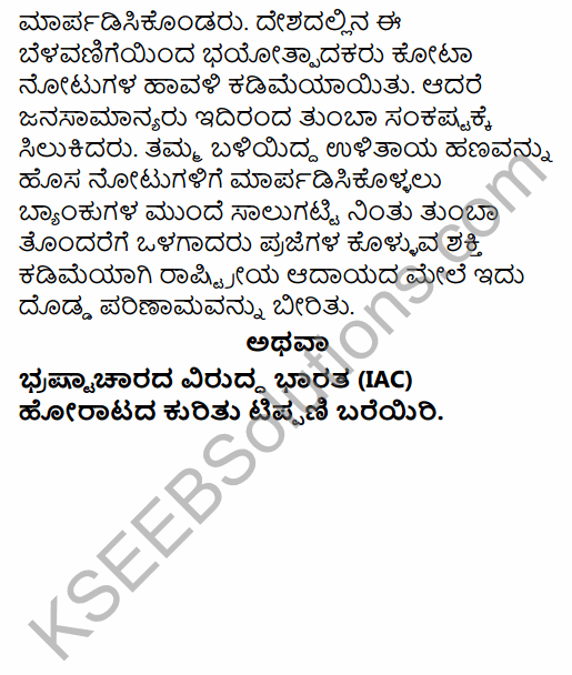 2nd PUC Political Science Previous Year Question Paper June 2017 in Kannada 15