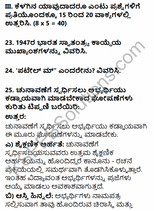 2nd PUC Political Science Previous Year Question Paper June 2017 in Kannada 8