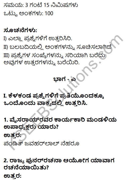 2nd PUC Political Science Previous Year Question Paper June 2018 in Kannada 1