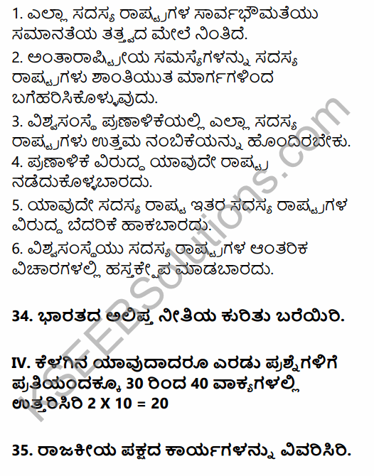 2nd PUC Political Science Previous Year Question Paper June 2018 in Kannada 20